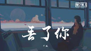 井胧 - 丢了你【動態歌詞/Lyrics Video】