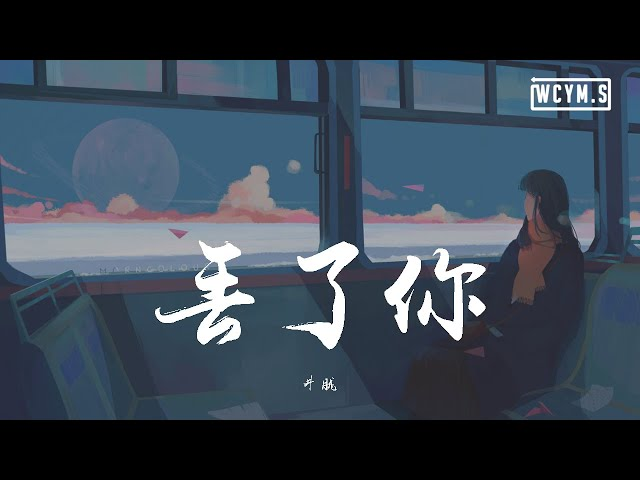 井胧 - 丢了你【動態歌詞/Lyrics Video】