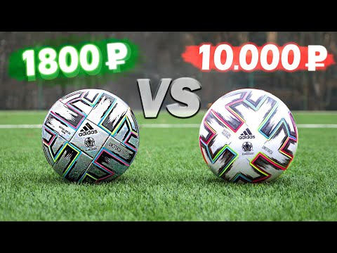 30$ vs 150$ adidas Uniforia. Дешевый vs ДОРОГОЙ мяч