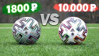 БОЛЬШАЯ РАЗНИЦА Тест мячей 10 000Р vs 2000Р
