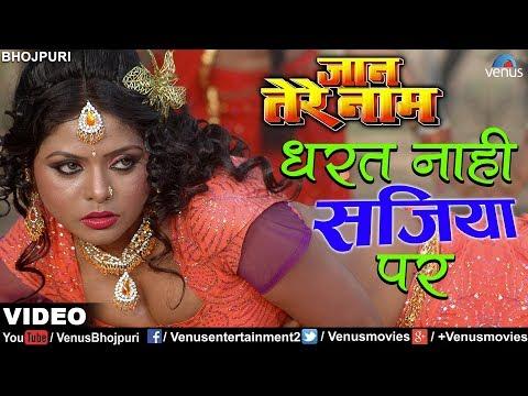 धरत नाही सजिया पर | Dharat Nahi Sejiya | Jaan Tere Naam | Tanushree Chaterjee | Bhojpuri Song 2017