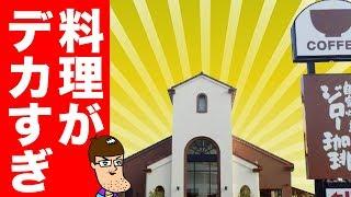 【最高】巨大メニューの喫茶店を見つけてしまった!【ジロー珈琲】