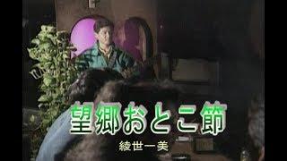 綾世一美 - 望郷おとこ節