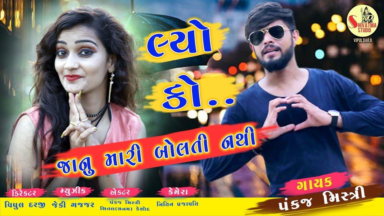 Janu Mari Monti Nathi   લ્યો_કો    Pankaj Mistry   Lyo Ko   New Gujarati DJ Song