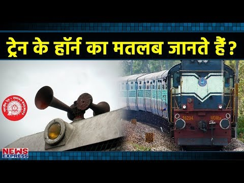 9 तरह के Horn बजाती है Indian Railway, हर Horn का होता है अलग मतलब