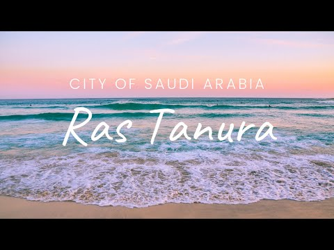 RAS TANURA CITY TOUR | جولة في رأس تنورة | EASTERN PROVINCE SAUDI ARAMCO CITY | مقاطعة شرق أرامكو