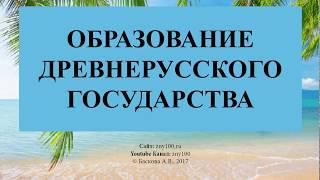 Баскова А.В./ ИОГиП / ОБРАЗОВАНИЕ ДРЕВНЕРУССКОГО ГОСУДАРСТВА