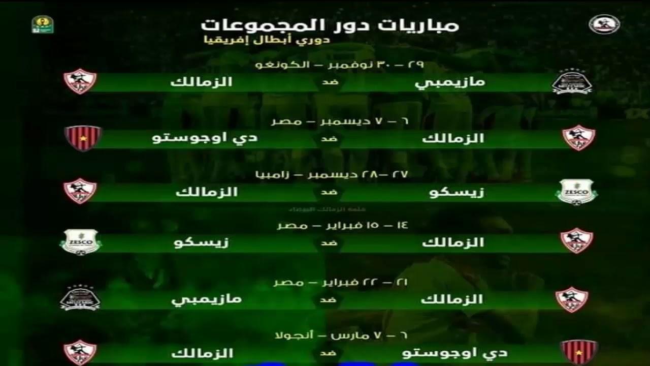 مواعيد مباريات الزمالك في بطوله دوري ابطال افريقيا مرحله المجموعات