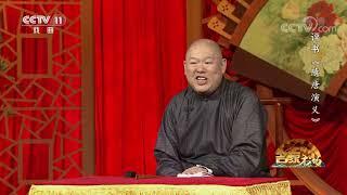 《名段欣赏》 20190918 名家书场 评书《隋唐演义》(第三十四回)| CCTV戏曲