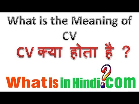Cv क मतलब क य ह त ह What Is The Meaning Of Cv