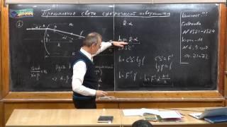 Урок 400. Преломление света сферической поверхностью
