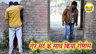 पत्नि अपने पति को धोखा देकर गैर मर्द के साथ किया अश्लील हरकत || वीडियो हुआ वायरल || Ek Rat Malik Ke