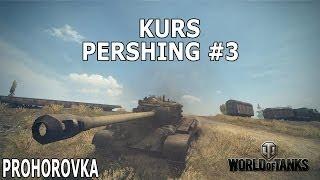 World Of Tanks - Kurs Pershing #3 - Prohorovka | Baza Górna