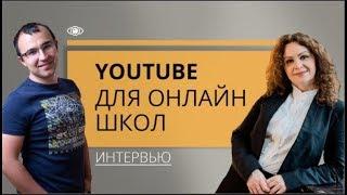 Как продвигать онлайн-школу на YouTube. Продвижение онлайн курсов