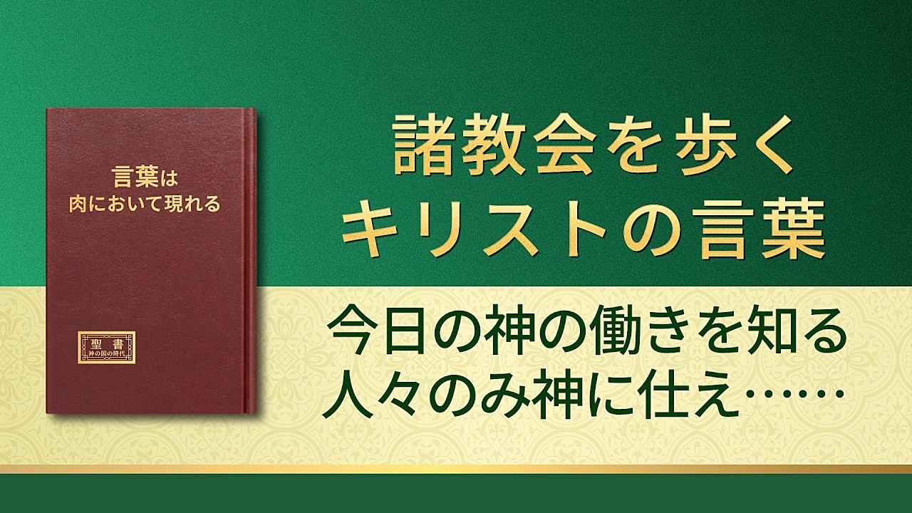 聖霊の御言葉「今日の神の働きを知る人々のみ神に仕えることができる」