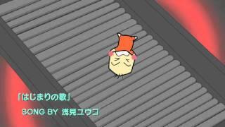 http://potecco-music.syncl.jp/シンエイ動画アニメ「ポテッコベイビー...