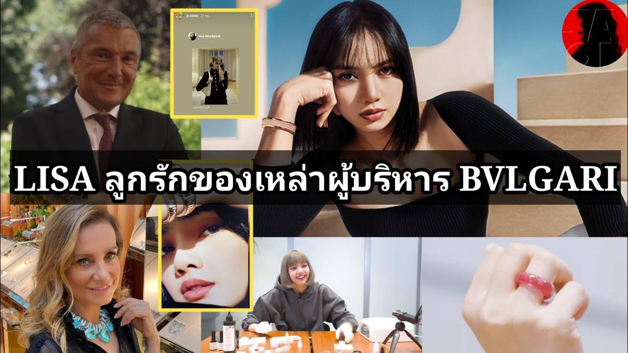 LISA ลูกรักผู้บริหาร BVLGARI ติดตามยัน Fan Account