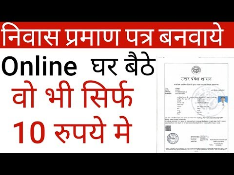 Niwas praman patra kaise banta hai how to apply domicile certificate निवास प्रमाण पत्र कैसे बनाये from YouTube · Duration:  6 minutes 28 seconds