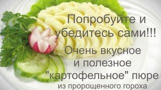 """""""Картофельное пюре"""" из пророщенного гороха (нута)простой видео рецепт Домашние рецепты"""