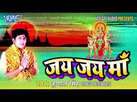 माई  तोहरा दुनिया के | Mai Tohra Duniya Ke | Jai Jai Maa | Kunal singh | Bhojpuri Devi Geet 2016