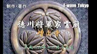 本動画シリーズは、東京都港区芝にあります増上寺と徳川将軍霊廟につい...