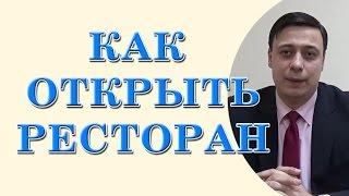 как открыть ресторан(Мой сайт для платных юридических услуг в Одессе http://odessa-urist.od.ua Как открыть ресторан, как открыть кафе, как..., 2016-03-28T05:23:09.000Z)