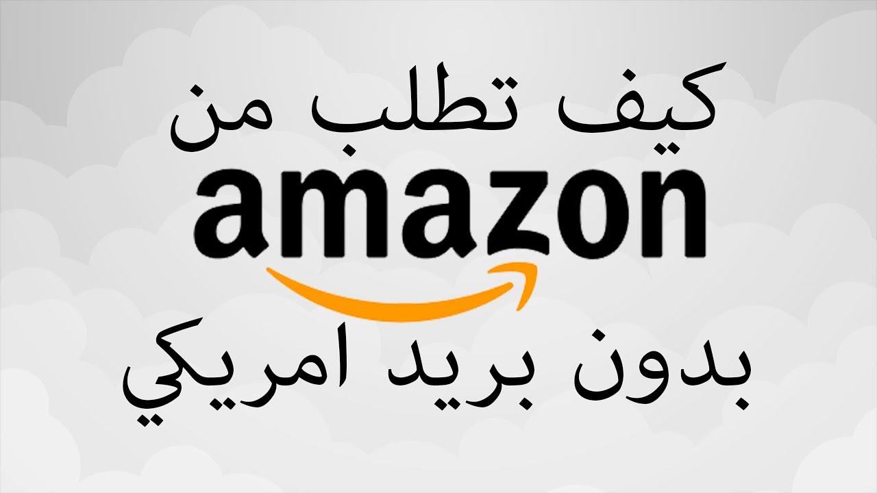 كيف تطلب من امازون بشحن مباشر (بدون بريد امريكي او اشتراك) | Amazon