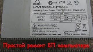 Найпростіший ремонт блоку живлення ATX POWERMAN 300 ватт