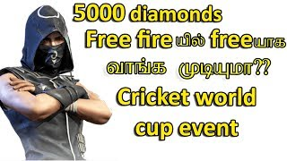 Free fire new event cricket world cup