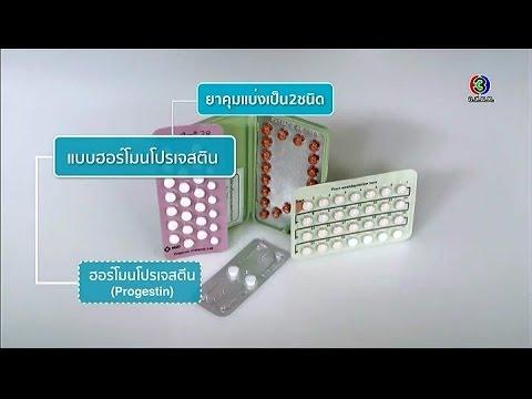 Did You Know..? | ทำไมถึงต้องกินยาคุมตรงเวลา ? | 26-05-58 | TV3 Official