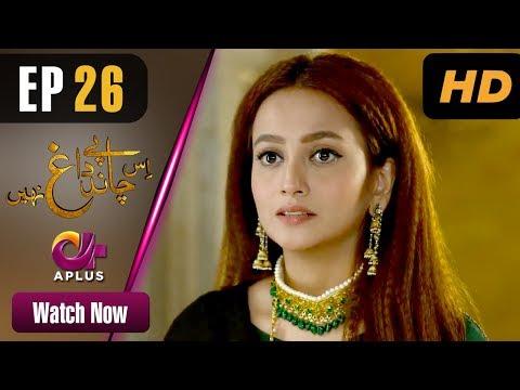 Is Chand Pe Dagh Nahin - Episode 26 - Aplus ᴴᴰ Dramas