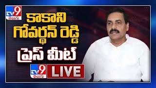 Kakani Govardhan Reddy Press Meet LIVE - TV9