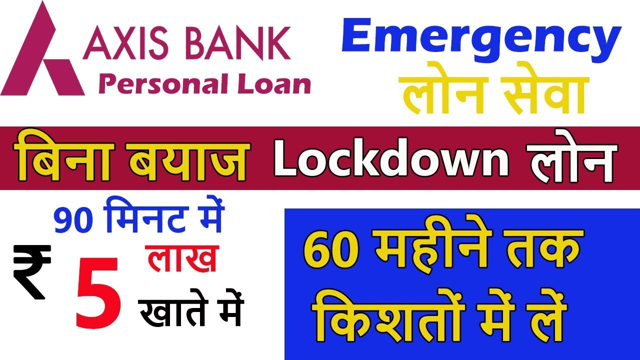 instant personal loan from axis bank
