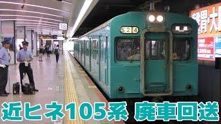 【JR西日本】近ヒネ105系SP005編成 廃車回送 @天王寺駅