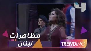 نجمات لبنان يعلقن على المظاهرات ونجوم العرب يوجهون رسائل
