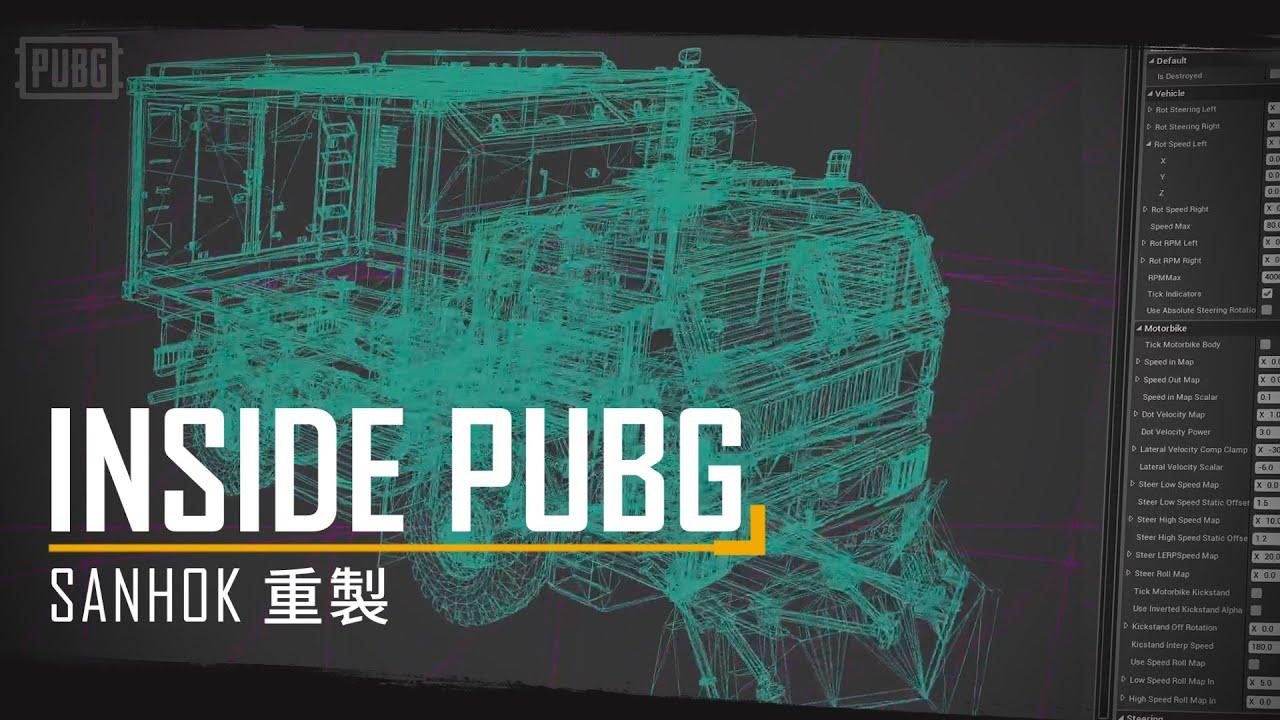[PUBG_TW] INSIDE PUBG - Sanhok 重製