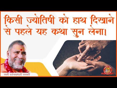 किसी ज्योतिषी को हाथ दिखाने से पहले सुन लें यह कथा।   Ram Katha By Rajeshwaranad Ji Saraswati  