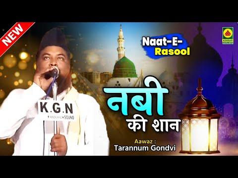 Naat | Tarannum Gondvi  | Nala Sopara  | 06/02/2016