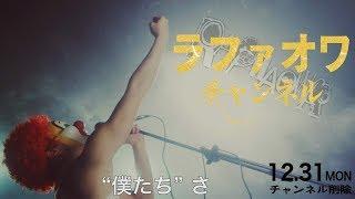 【MV】Be Free / ラファオワ
