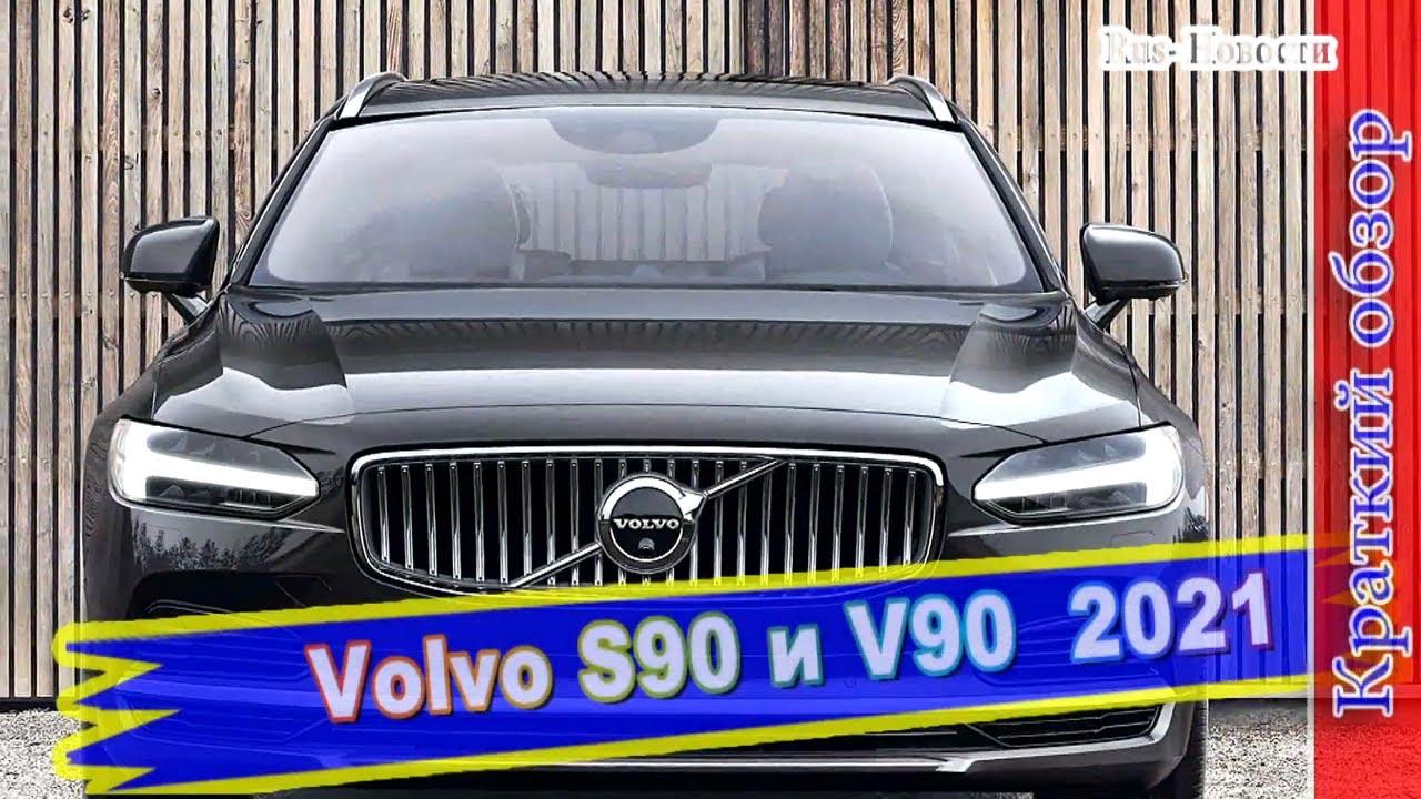 Авто обзор  Что обновится в volvo s90 и v90 в 2021 году