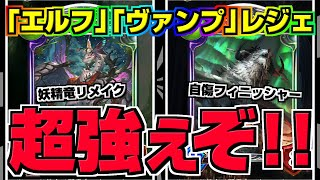 【シャドバ】エルフレジェンド『幻想の妖精竜』&ヴァンプの超絶フィニッシャー『永…