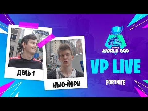 VP Live | Мы в Нью-Йорке! | Fortnite World Cup