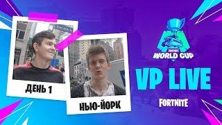 VP Live | Ми в Нью-Йорку! | Fortnite World Cup