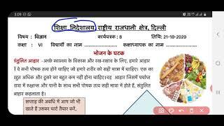 science worksheet 8 class6 (21/10/2020) hindi medium/class 6 science worksheet 8/ worksheet science8