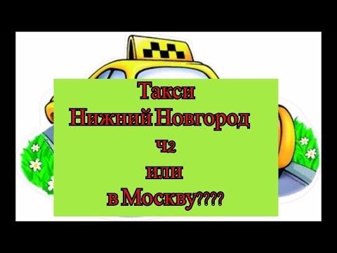 Яндекс такси в Нижнем Новгороде вторник часть 2//Или в Москву???