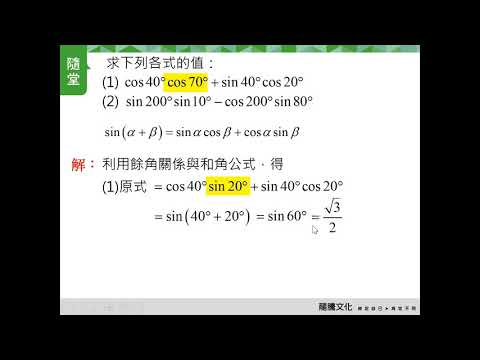 單元 3 三角的和差角公式 P44-1隨堂練習 動態解題 - YouTube