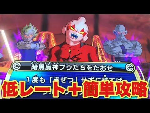 SDBH暗黒魔神ブウゼノ編ゴッドボスの簡単攻略デッキスーパードラゴンボールヒーローズ3弾