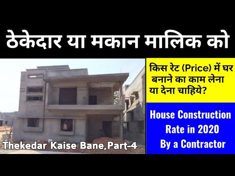 Contractor Rate of House Construction | Ghar Kis Rate M Banwaye | Thekedar Kaise Bane,Part-4