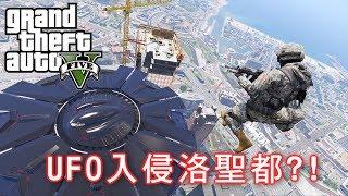 GTA5 俠盜獵車手 UFO入侵洛聖都啦!!!
