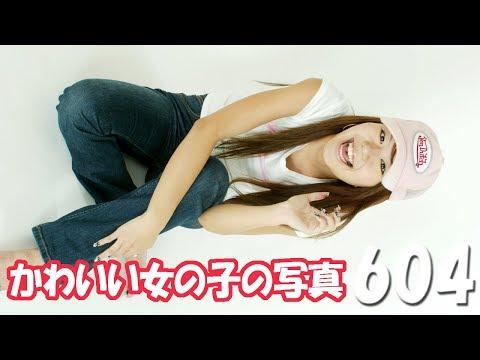 《#604》かわいい女の子【楽しい写真好き!!】